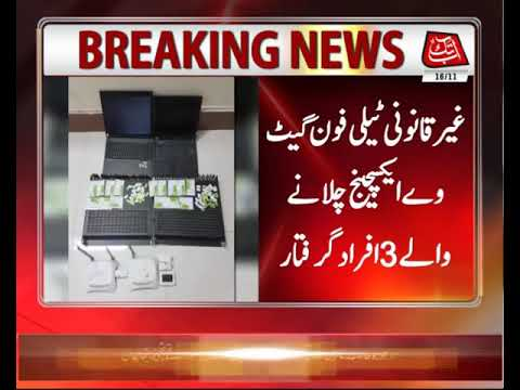 3 Held For Running Illegal Gateway Exchange in Lahore