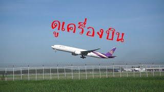 พาไปดูเครื่องบิน - รันเวย์สนามบินสุวรรณภูมิ (Suvarnabhumi Airport ) l Agarim