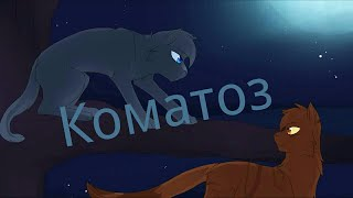 Коты Воители - Клип Коматоз