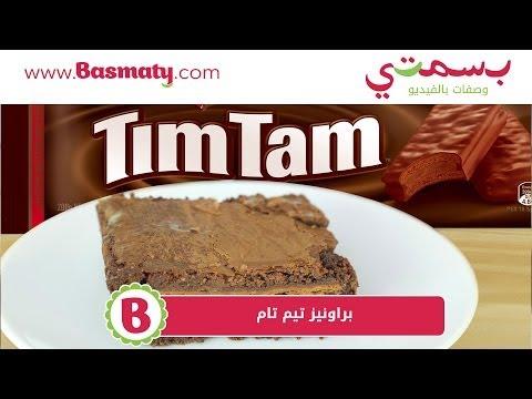 براونيز شوكولا تيم تام-Tim Tam Brownies
