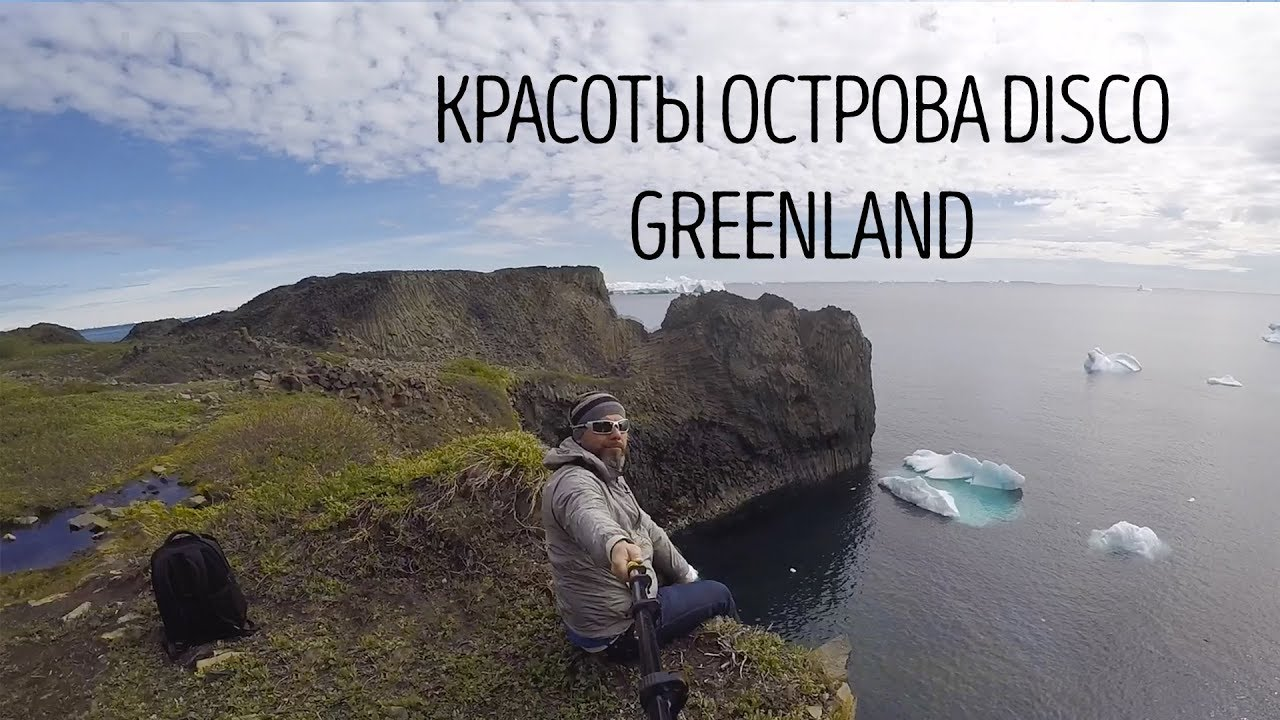 Красоты острова Диско (Greenland)