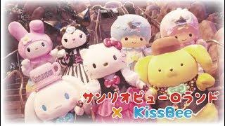 10月21日、22日にサンリオピューロランドで開催される『こすぷれふぇすた8』にKissBeeの出演が決定! これを受けて、KissBeeメンバーとサンリオの人気キャラクターによる ...