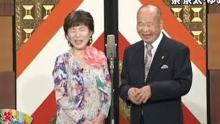 夫婦漫才 東京太・ゆめ子