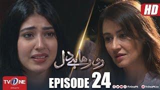 Ro Raha Hai Dil | Episode 24 | TV One Drama