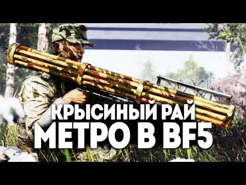 ЛЕГЕНДАРНЫЙ РАЙ для КРЫС - МЕТРО в BATTLEFIELD 5