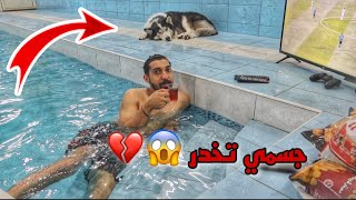 تحدي المسبح 24 ساعه تحت المويه 😱