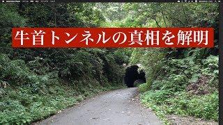 【石川最恐心霊スポット】牛首トンネルの真実を解き明かす