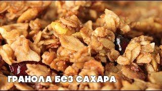 ГРАНОЛА: Хрустящее карамельное лакомство | Granola sugar free recipe