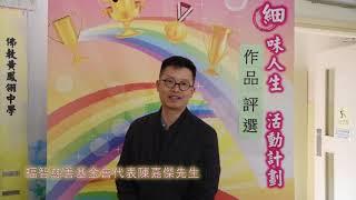 Publication Date: 2019-04-01   Video Title: 第五屆細味人生評審