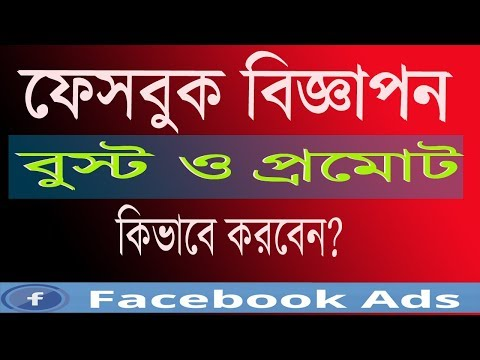How To Promote Facebook Business Page | Boost Post Bangla Tutorial 2018