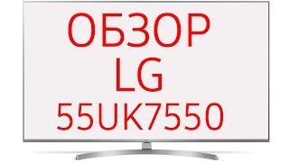 Обзор телевизоры LG 55UK7550 (55UK7550PLA)