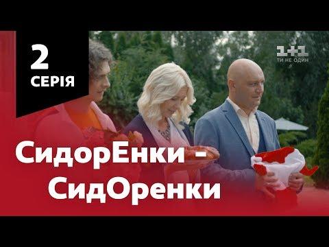 СидОренки - СидорЕнки. 2 серія