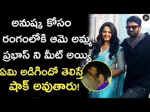Anushka Mother About Marriage With Prabhas | Prabhas And Anushka Marriage News | Telugu Panda