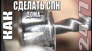 Как сделать спирально призматическую насадку (СПН) дома.