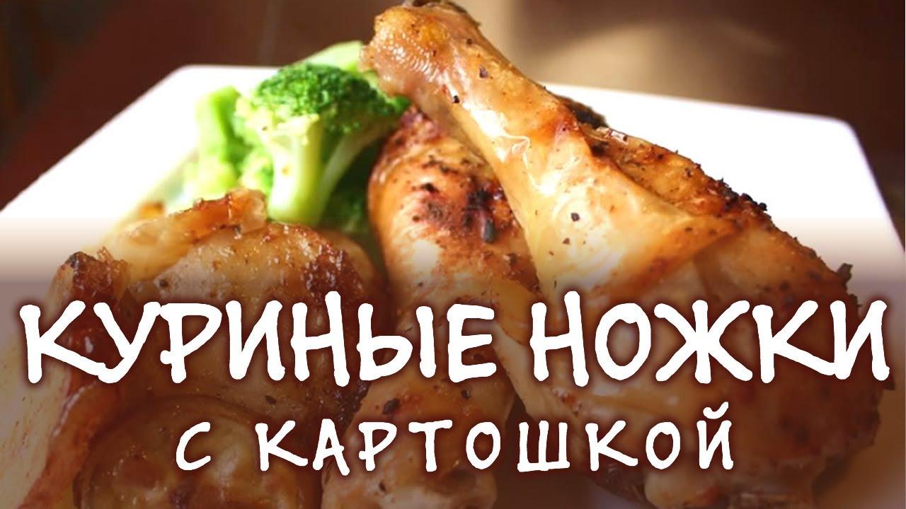 куриные ножки с картошкой в мультиварке рецепты с фото