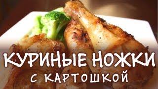 Куриные ножки ★ Курица с картошкой в мультиварке