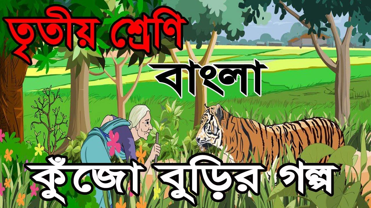Download ৩য় শ্রেণির বাংলা পাঠ-৮ || কুঁজো বুড়ির গল্প | Class 3 Bangla Story | 90 Degree Education