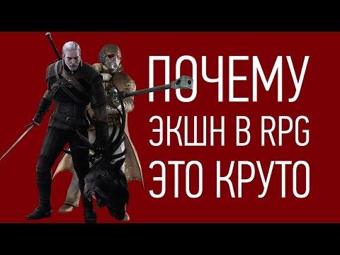 Почему экшн в RPG - это КРУТО