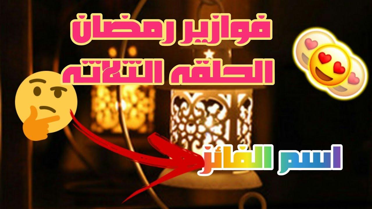 فوازير رمضان الحلقه الثالثه مع اسم الفائز Youtube