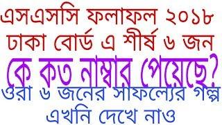 SSC Result 2018 Dhaka board merit place 1 to 6. এসএসসি ২০১৮ ঢাকা বোর্ড এ প্রথম ৬ জনের গল্প