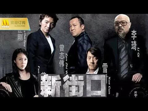 "【1080P Full Movie】《新街口/The Jimmy Hat》雪村执导电影""儿童不宜""(雪村 / 曾志伟 / 黄渤 / 范霞 / 李龙吟)"