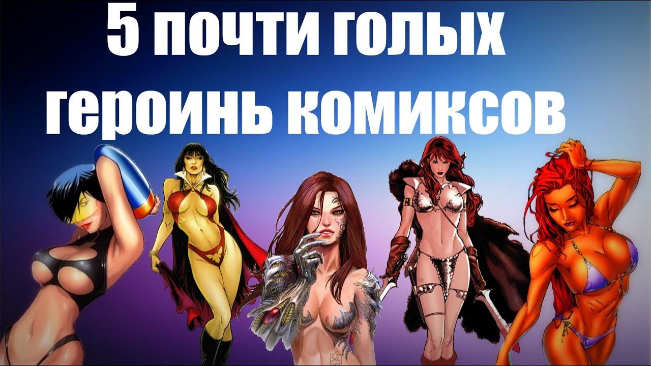 Голые комикс героини фото 476-662