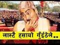 हसाउने तरिका त यो हो नि । Latest Nepali superhit comedy By  Nir Ale Magar  at Baglung