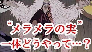 大人気アニメ ネタバレ、裏話、都市伝説 ONE PIECE(ワンピース)、名探偵...