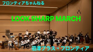 LOOK SHARP MARCH(NBF第14回定期演奏会)