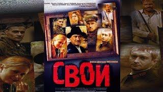 Хороший фильм о войне Свои