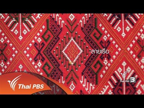 ทั่วถิ่นแดนไทย : สืบสาน อนุรักษ์ ราชินีผ้าไหมแพรวา บ้านโพน จ.กาฬสินธุ์ (3 ธ.ค. 59)