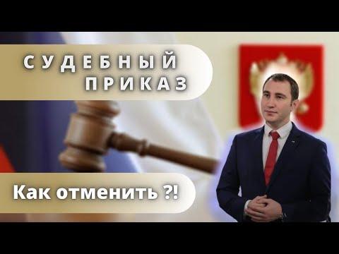 Судебный приказ. Как отменить / опротестовать судебный приказ ПРАВИЛЬНО! Юридиченский Омбудсмен