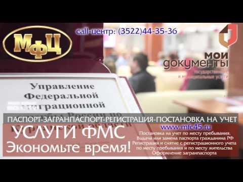 ЭКОНОМЬ ВРЕМЯ! Услуги ФМС в МФЦ - ВЕСЬ КУРГАН
