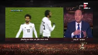 كل يوم - مقارنة نارية من عمرو أديب بين صلاح ورنالدو .. ورأيه في الشناوي وتغيير شيكا