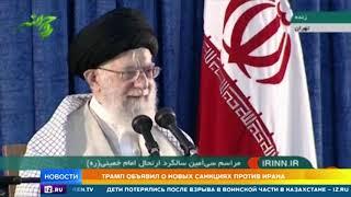 Трамп объявил о санкциях против иранского лидера Хаменеи