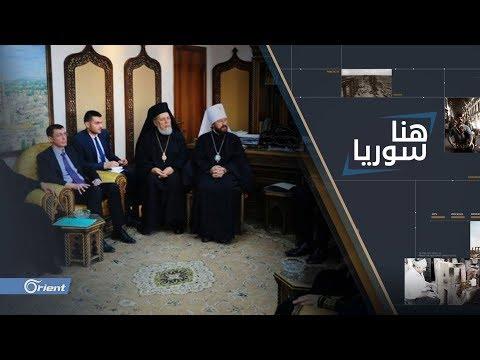 هكذا تحاول -الكنيسة الروسية- التمدد في الغوطة الشرقية