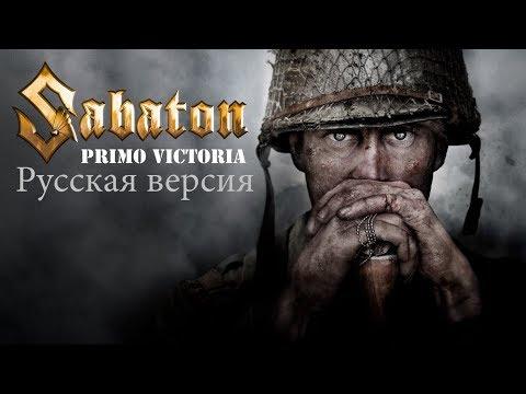 SABATON PRIMO VICTORIA MP3 СКАЧАТЬ БЕСПЛАТНО