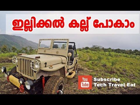 Illikkal Kallu Malayalam Video Blog (Route, Weather, Map, Climate, Activities, Resort)