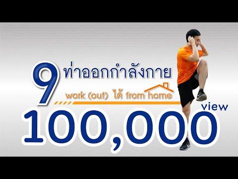9 ท่าออกกำลังกาย work (out) ได้ from home โดยโรงพยาบาลจุฬาภรณ์