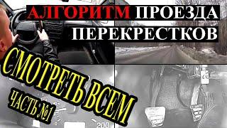 """Проезд нерегулируемых перекрестков Ч.1: Выезд под """"Уступи дорогу""""."""