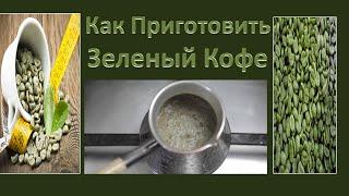 Как Приготовить Зеленый Кофе!