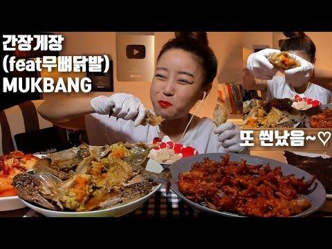 [ENG]간장게장 Feat 무뼈닭발 먹방 Mukbang Korean Eating Show