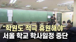 """""""학원도 적극 휴원해야""""…서울 학교 학사일정 중단 / …"""
