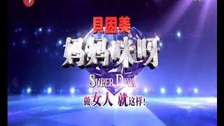 【HD video】super diva《妈妈咪呀》第二季20140524高清完整版