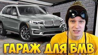 ГАРАЖ ДЛЯ МОЕЙ BMW X5 - House Flipper
