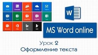 MS Word online. Урок 2: Оформление текста