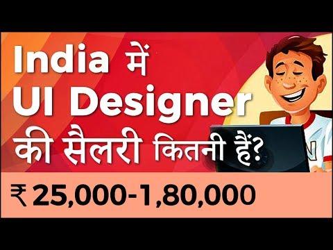 UI Designer Salary in India