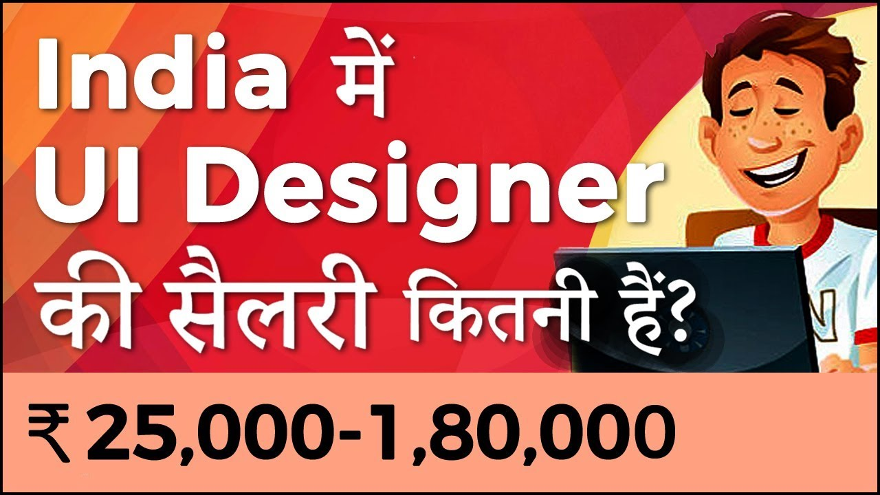 Ui Designer Salary In India Youtube
