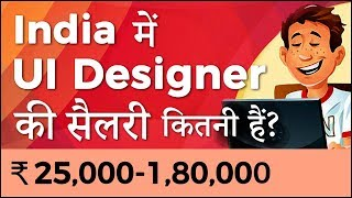 UI Designer Salary in India (in Hindi)