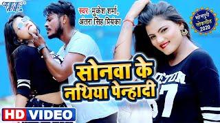 #Video - 2020 का नया धमाका | सोनवा के नथिया पेन्हादी I #Mukesh Sharma, Antra Singh | Bhojpuri Song